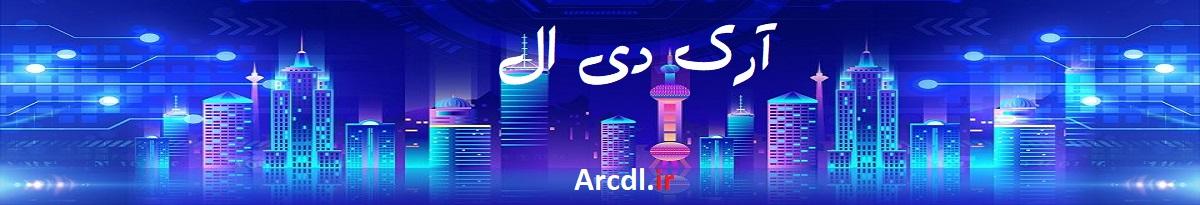 آرک دی ال-دانلود رساله معماری